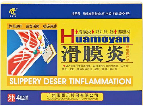 Han Fang Synovitis Slippery Deser Tinflammation 4 pads漢方滑膜炎靜電理療貼