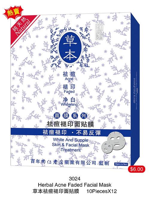 Herbal Skin & Facial Mask Treatment (blue) x 12