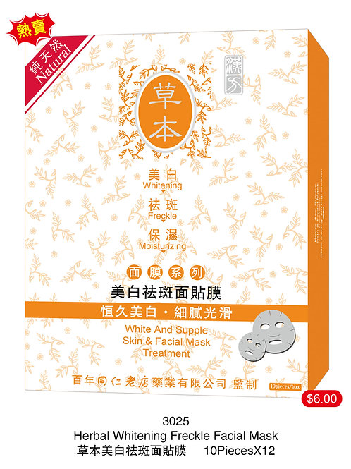 Herbal Skin & Facial Mask Treatment (Orange) x 12