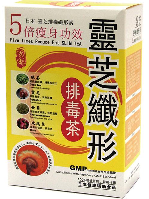 Reishi Slim Natural Tea 靈芝纖形排毒茶