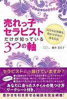 藤井美江子 セラピスト 教科書