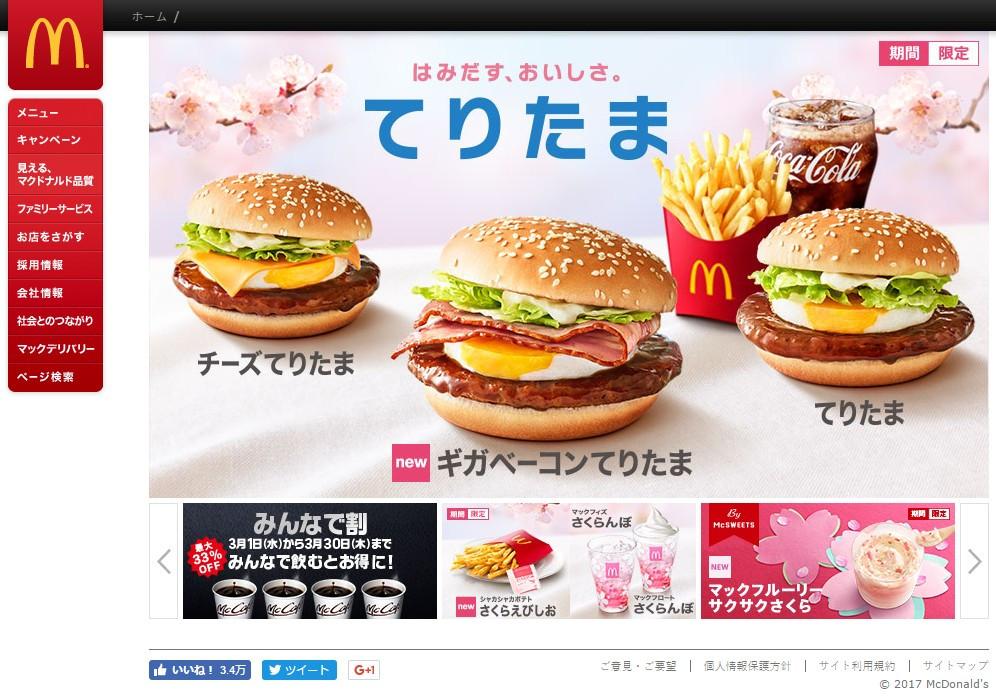 マクドナルド(日本)