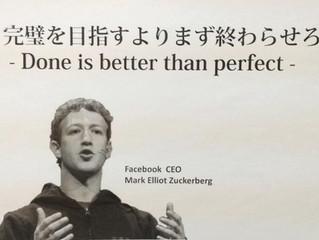 完璧を目指すよりも、まずは終わらせろ!