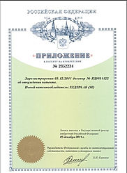 StableTable Russian patent document.