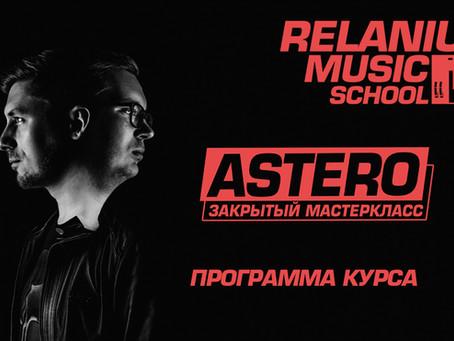 Содержание Мастерклассa от Astero