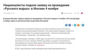 В мэрию Москвы подали заявку на проведение «Русского марша». Об этом Дождю сообщил Иван Белецкий