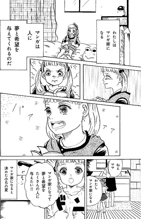 漫画1-01.png