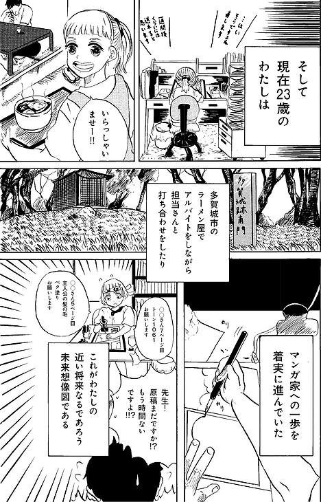 漫画2-01.png