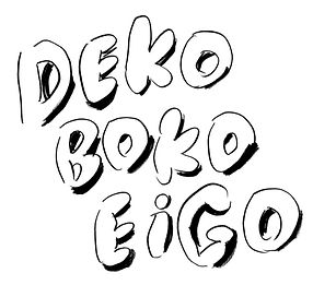 deko-boko-eigo.jpg