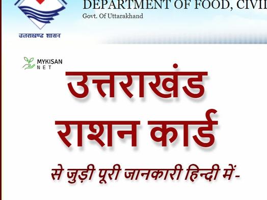 Uttarakhand (UK) Ration Card के लिये Apply कैसे करें?
