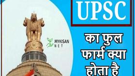 UPSC:यूपीएससी का फुल फॉर्म क्या होता है?