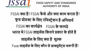FSSAI क्या है? FSSAI कैसे और क्या काम करता है?