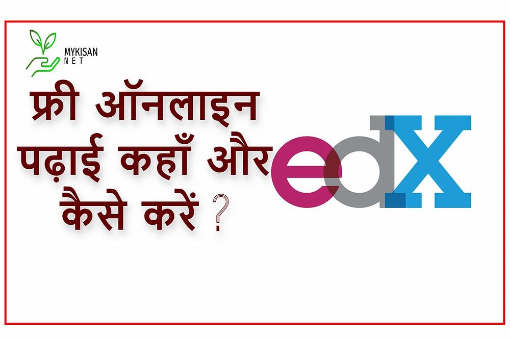 Online Class App | edx.org ,Online padhai kaise kare