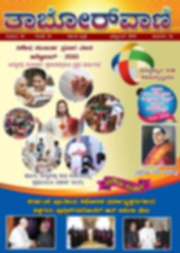 E0634_-_Tabor_Vani_-_Kannada_-_October_-
