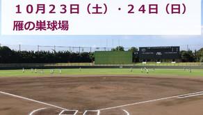 福岡県中学硬式野球育成交流会2021