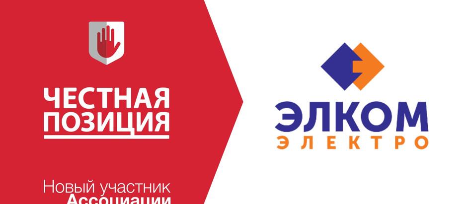 Элком-Электро в составе участников Ассоциации