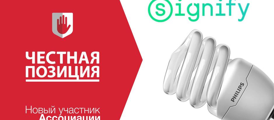 """Сигнифай Евразия (ТМ """"Signify"""") - участник Ассоциации"""