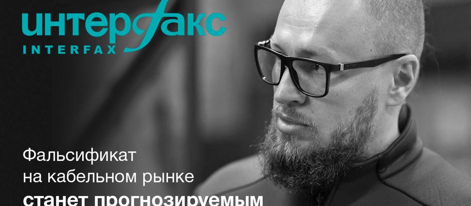 Информационное агенство Интерфакс опубликовало интервью с Владимиром Кашкиным