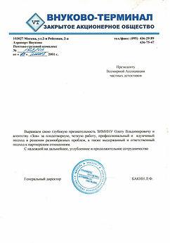 2001_Внуково.jpg