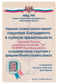 1998_МВД.jpg