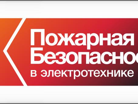 Ассоциация «Честная позиция» запускает новый проект — «Пожарная безопасность в электротехнике»