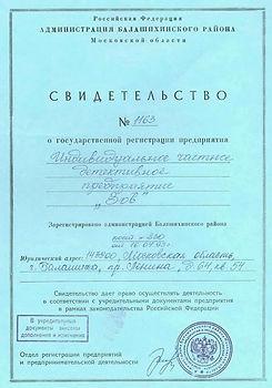 Постановление-ИЧДП.jpg