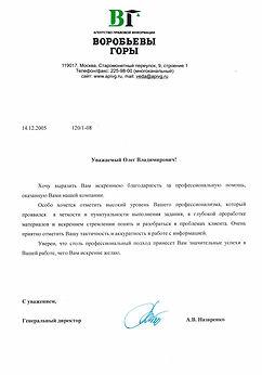 2005_Воробьевы горы.jpg