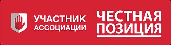 АЧП_участник.png