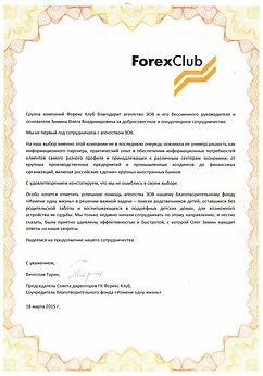 2015_Forex club.jpg