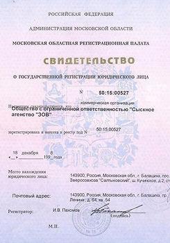Свидетельство о регистрации-ЗОВ.jpg