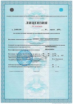 Лицензия-ЗОВ-new.jpg
