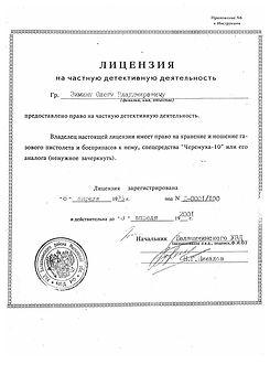Первая лицензия-1993 год.jpg