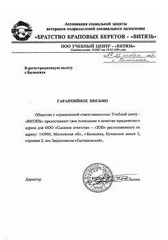 Братство краповых беретов-адрес.jpg