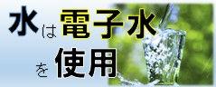 電子水を使用.jpg