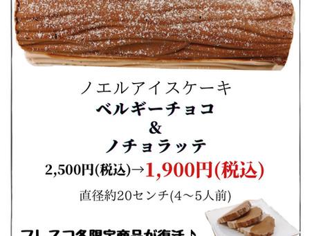 【ノエルアイスケーキご予約受付中!ピスタチオ特典付き】