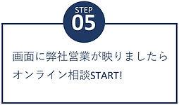 オンライン相談アイテム5.jpg