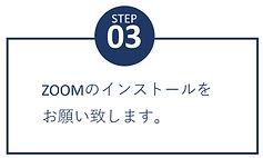 オンライン相談アイテム3.jpg