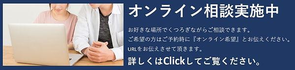 オンライン相談.jpg