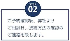 オンライン相談アイテム2.jpg