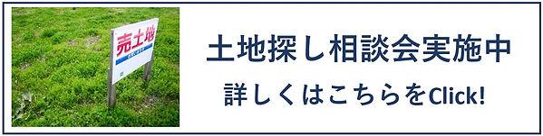 土地探し相談会バナー.jpg