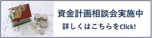 資金計画相談会バナー.jpg