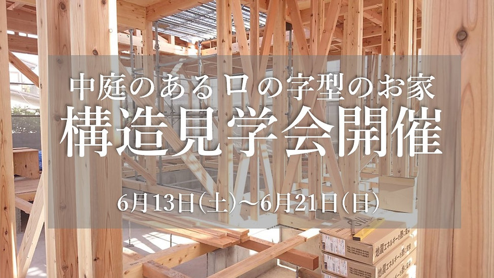 構造見学会イベント用.jpg