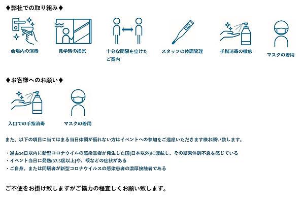 見学会コロナ.jpg