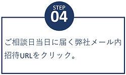 オンライン相談アイテム4.jpg