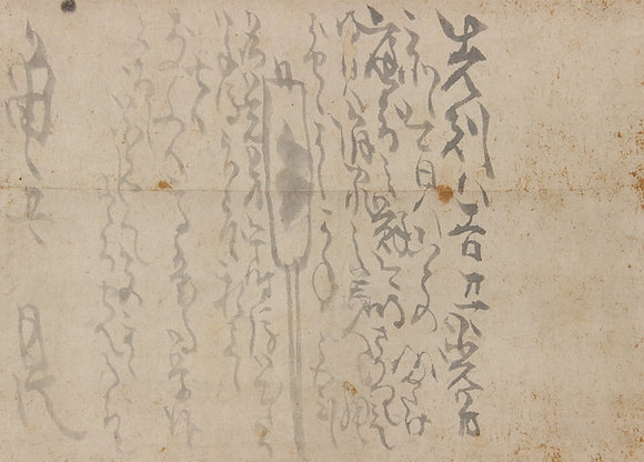 matsumura goshun letter