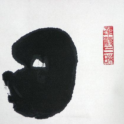 shimizu kosho ink painting calligraphy detail-1