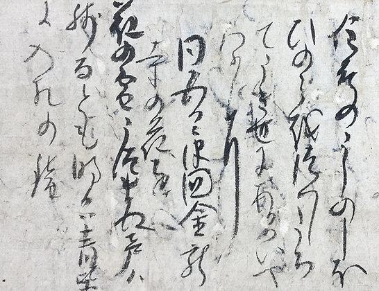karasumaru mitsuhiro poems calligraphy