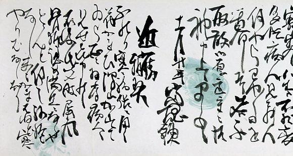 Tomioka Tessai nanga literati letter detail