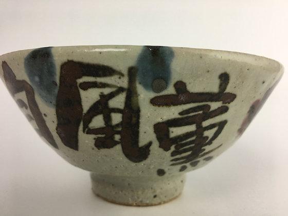 shimizu kosho calligraphy chawan teabowl