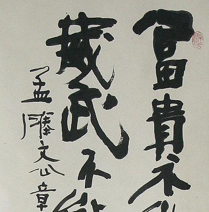shimizu kosho calligraphy detail